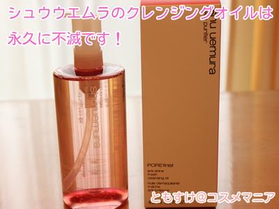 シュウウエムラのピンクのクレンジング:フレッシュ シャインクリア クレンジング オイル
