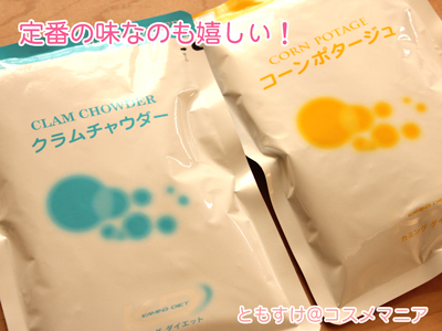 無料★日清のおいしいダイエット食品2100円分がタダ!