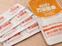 無料!万田酵素プラス温1680円相当がタダ!