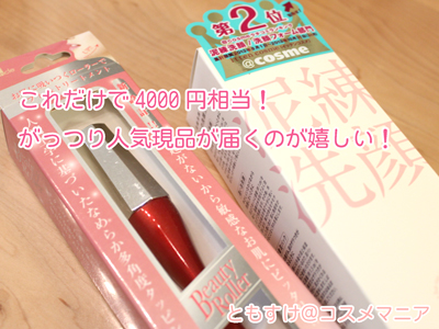 【ネタバレ】VanityBox(ヴァニティボックス)3回目