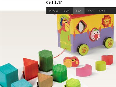 小さい子供がいる人必見!ギルトで木製おもちゃが90%OFF
