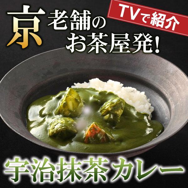 伊藤久右衛門さんで父の日と抹茶カレーを!