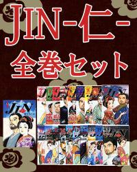 JIN~仁~にハマる