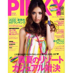 雑誌に掲載されました!PINKY7月号みてね♪
