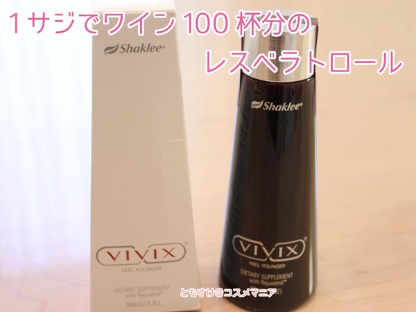 ワイン3000杯のレスベラトロールVIVIX(ヴィヴィエクス)口コミ感想
