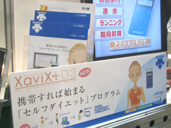 次世代wii?!XaviX+D3(ザビックス)