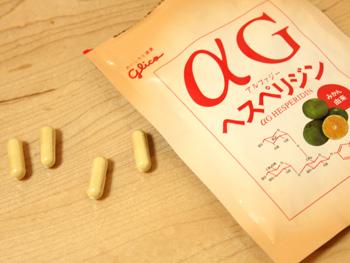 冷え性対策にαGヘスペリジン