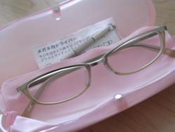 ネットでメガネを買ったよ