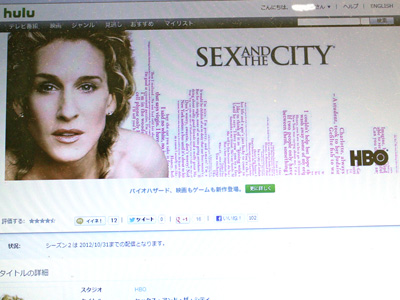 Huluで無料でsex and the cityを見る!