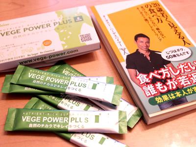 浜崎あゆみさんも愛用とつぶやいたベジパワープラス