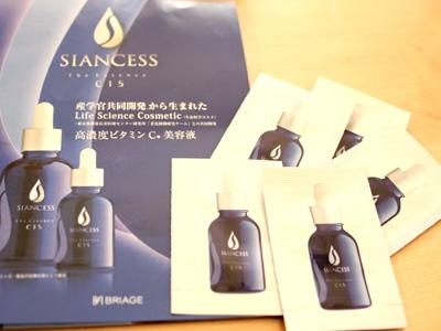 無料でビタミンC美容液1260円相当!