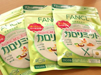 3袋リピートしたNO1ダイエットサプリメント