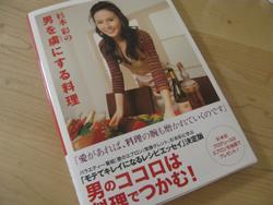 男を虜にする料理 杉本彩さんの料理本の感想!