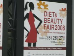ダイエット&ビューティーフェアーに行ってきました!