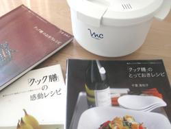 クック膳のレシピなどクック膳の体験談!