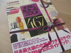 本当に良かったコスメ467 2008年度版発売!