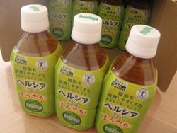 ヘルシア緑茶のお試し体験