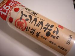 豆乳イソフラボン化粧水 SANA(サナ)口コミ感想
