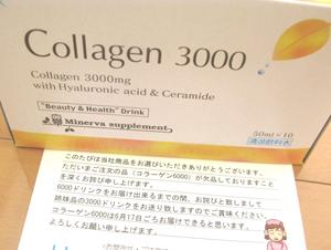 2940円が無料で!梨花愛用コラーゲンドリンク