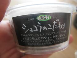 Lush japan(ラッシュ ジャパン)の生パック 華麗なる饗宴vsショコラのこだわり