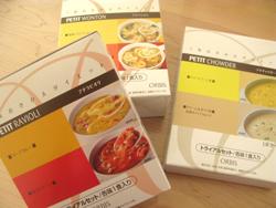 オルビスプチシェイク&スープ置き換えダイエット口コミ効果