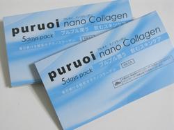 プルオイ(puruoi)ナノコラーゲンの口コミ感想