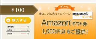amazonギフト券1000円が100円!