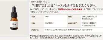 個数限定1000円!人気美容液アイムピンチ