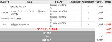 ショップジャパンのパワージューサー