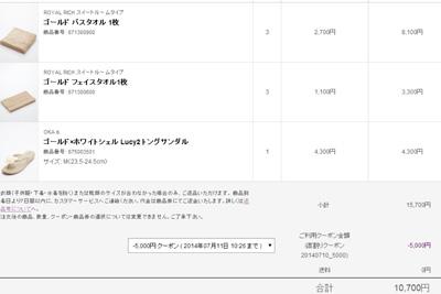 期間限定5000円引き!グラムールセールス