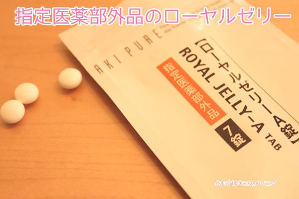 300円!ローヤルゼリーA錠