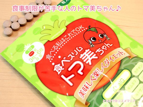 食べスリムトマ美ちゃんで食事も気にせずダイエット!