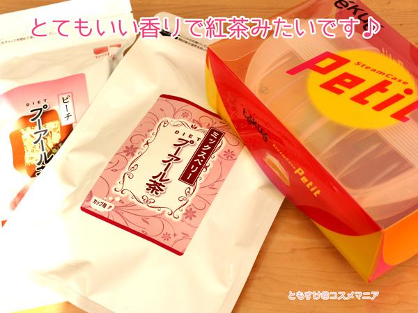 フレーバーティーのダイエットプーアール茶!