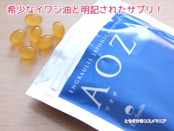 イワシ油のサプリメントaoza(アオザ)