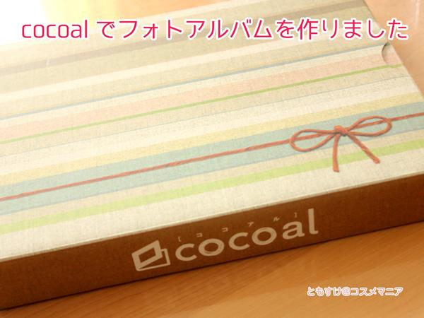 半額!cocoalのフォトブックを作ったよ