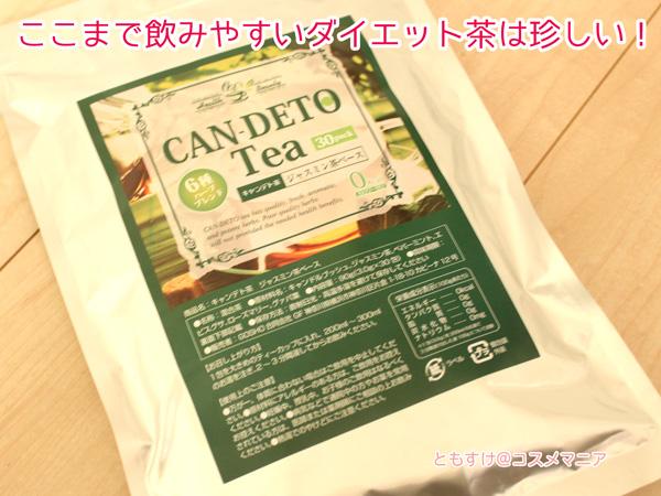 キャンデト茶はすっきり効果があるのにおいしい!