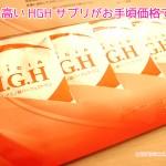 1000円で試せるhghサプリメント!