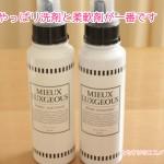 リピート!ミューラグジャスの洗剤と柔軟剤