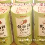 低糖質豆乳とココナッツオイル