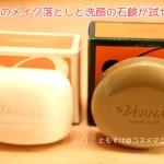 ヴァーナルのお得な石鹸トライアル980円!