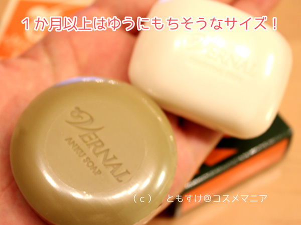 ヴァーナル石鹸口コミ感想・評判