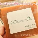 ピカイチ野菜くんの葉っぱ付き冷凍人参ジュース!