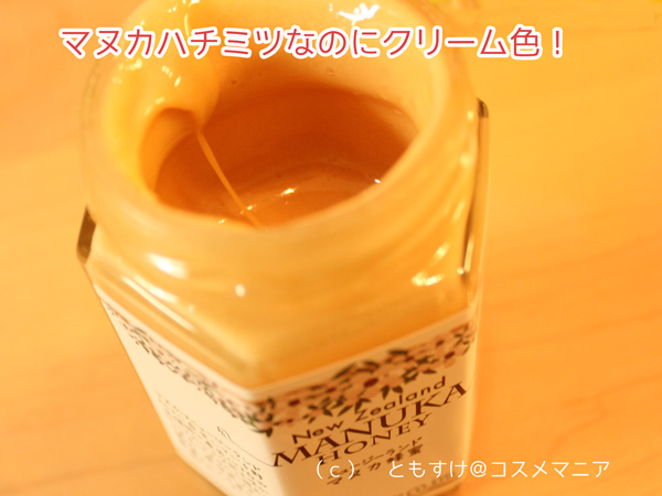 武州養蜂園マヌカ蜂蜜口コミ
