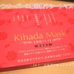 使い勝手のいいシートマスク