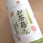 ホワイトデーに!苺を抹茶チョコでコーティング!