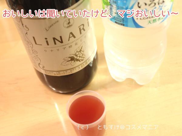 リナリア酵素口コミ