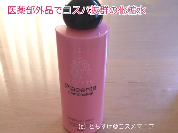 用美白化粧水ロゼベプラセンタモイスチュアローション口コミ