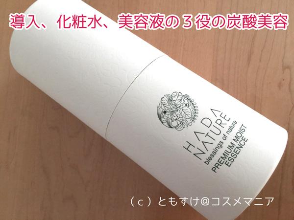 肌ナチュール プレミアム・モイスト・エッセン口コミ