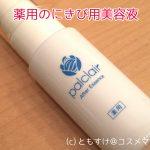 にきびにもにきび跡にも使えるパルクレール美容液