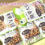 スーパー発芽大豆をお取り寄せ